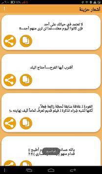 اشعار حزينه screenshot 2