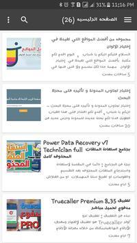خالد ميجا | Khaled MeGa screenshot 2