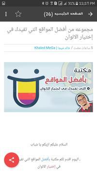خالد ميجا | Khaled MeGa screenshot 3