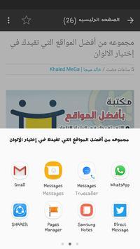 خالد ميجا | Khaled MeGa screenshot 4