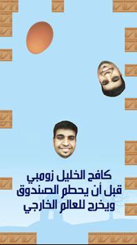 الخليل كوميدي apk screenshot