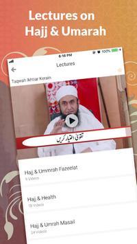 Iqra Mobily screenshot 4