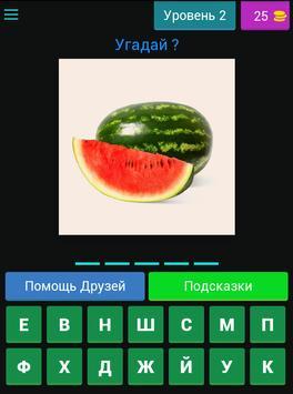 Угадай фрукты,ягоды, овощи. apk screenshot