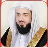 القران الكريم بصوت خالد الجليل icon