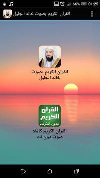 القران الكريم بصوت خالد الجليل poster