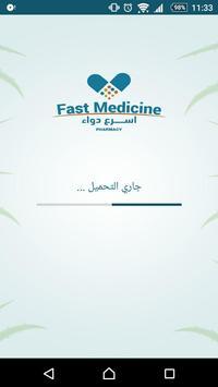 أسرع دواء poster
