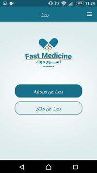 أسرع دواء apk screenshot