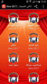 اغاني خليجية : New 2017 poster