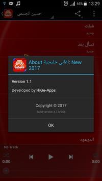 اغاني خليجية : New 2017 apk screenshot
