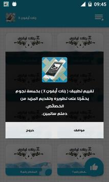 رنات ايفون X screenshot 4
