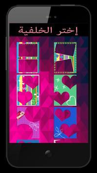 تركيب الصور للعشاق apk screenshot