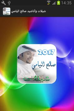 شيلات وأناشيد صالح اليامي poster