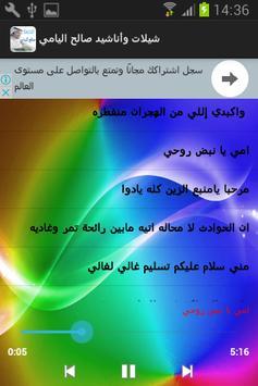 شيلات وأناشيد صالح اليامي screenshot 1