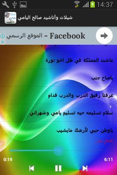 شيلات وأناشيد صالح اليامي screenshot 2