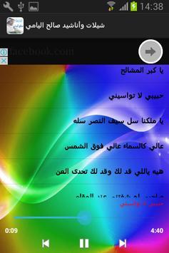 شيلات وأناشيد صالح اليامي screenshot 4