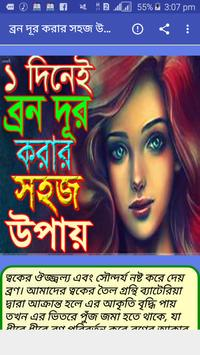 ব্রন দূরকরার সহজ উপায় poster
