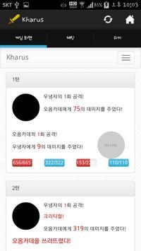 카루스 - 딴짓 하면서 할 수 있는 웹 RPG 게임 apk screenshot