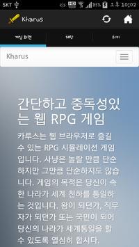 카루스 - 딴짓 하면서 할 수 있는 웹 RPG 게임 poster