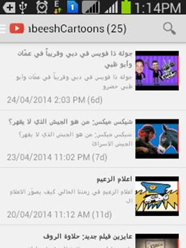 خرابيش screenshot 4