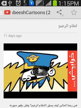 خرابيش screenshot 5