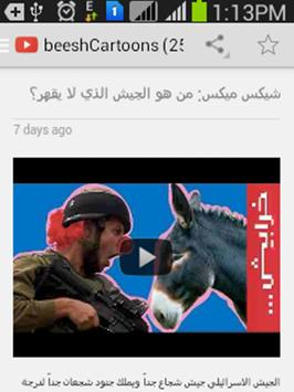 خرابيش screenshot 2