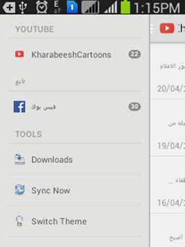 خرابيش screenshot 3