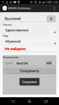 SSHIN Dictionary Lab apk screenshot