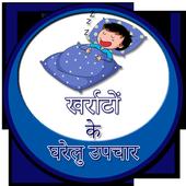 Khrraton Ke Ghrelu Upchar icon