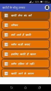 Khrraton Ke Ghrelu Upchar screenshot 5