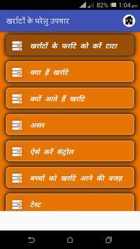 Khrraton Ke Ghrelu Upchar screenshot 7