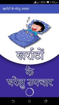 Khrraton Ke Ghrelu Upchar poster
