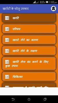 Khrraton Ke Ghrelu Upchar screenshot 1