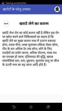 Khrraton Ke Ghrelu Upchar screenshot 2