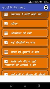 Khrraton Ke Ghrelu Upchar screenshot 3