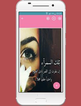 مشاعر أنثى apk screenshot
