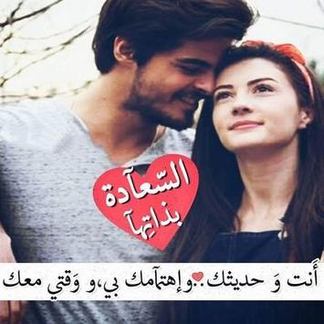 حكاية حب poster
