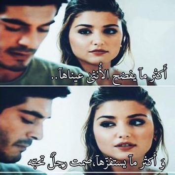 حكاية حب apk screenshot