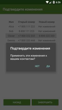 Fix My Number screenshot 4