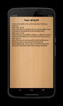 Khatarnak Jokes screenshot 1