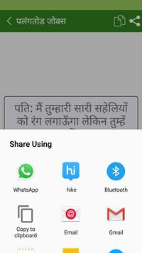 खाटलातोड जोक्स apk screenshot
