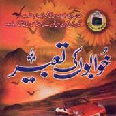 Khawab Nama Aur Tabeer in Urdu icon