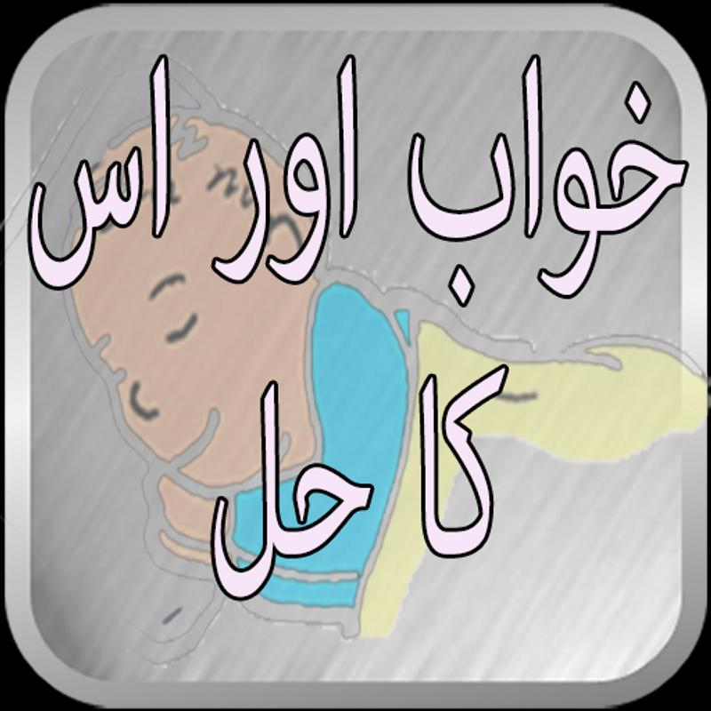 khwabon ki tabeer in english pdf