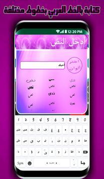 اطارات صور و الكتابة بالخط العربي screenshot 2