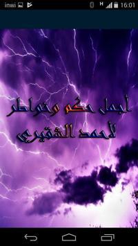اجمل حكم و عبر poster