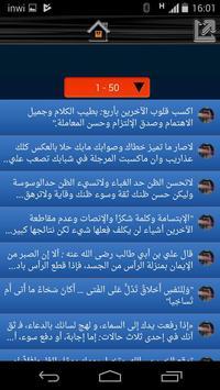 اجمل حكم و عبر screenshot 1