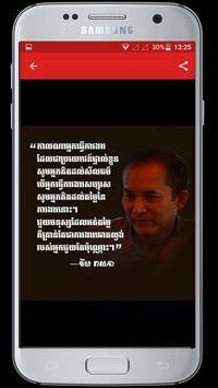 Khem Veasna Quotes Khmer screenshot 4