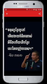 Khem Veasna Quotes Khmer screenshot 3
