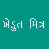 Khedut Mitra - Gujarat Agriculture Krishi Farmer icon