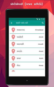 Khedut Mitra - Gujarat Agriculture Krishi Farmer apk screenshot
