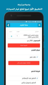 سيارتي screenshot 4